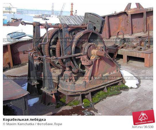 Корабельная лебёдка, фото № 30530, снято 7 апреля 2007 г. (c) Maxim Kamchatka / Фотобанк Лори