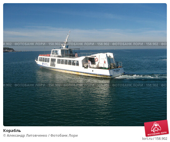 Корабль, фото № 158902, снято 20 сентября 2007 г. (c) Александр Литовченко / Фотобанк Лори