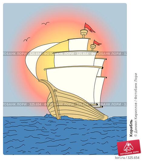 Корабль, иллюстрация № 325654 (c) Даниил Кириллов / Фотобанк Лори