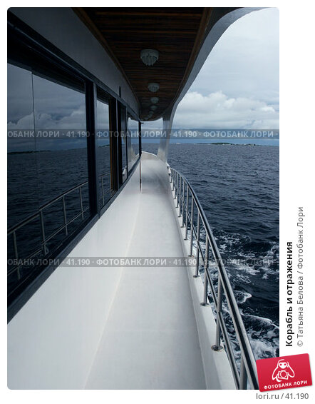 Купить «Корабль и отражения», эксклюзивное фото № 41190, снято 22 ноября 2006 г. (c) Татьяна Белова / Фотобанк Лори