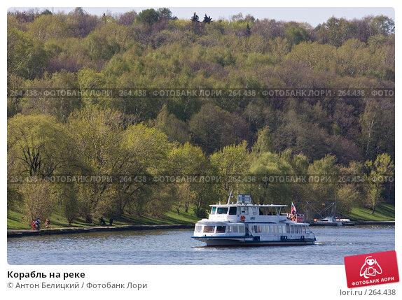 Купить «Корабль на реке», фото № 264438, снято 25 апреля 2008 г. (c) Антон Белицкий / Фотобанк Лори
