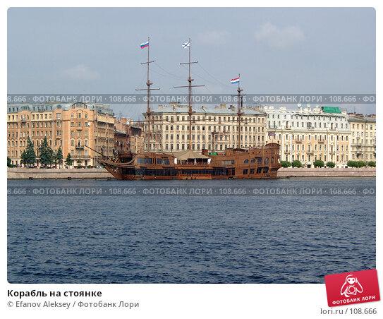 Корабль на стоянке, фото № 108666, снято 2 августа 2004 г. (c) Efanov Aleksey / Фотобанк Лори