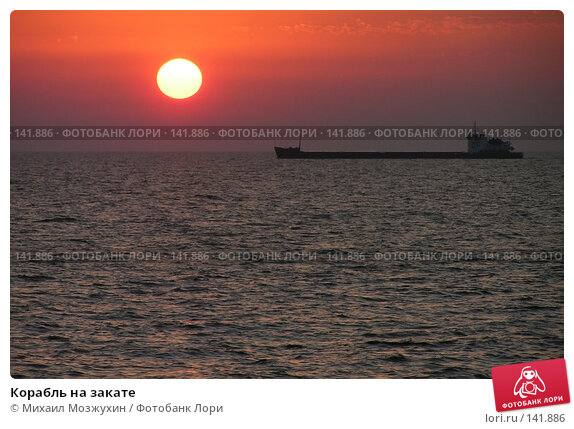 Корабль на закате, фото № 141886, снято 6 августа 2006 г. (c) Михаил Мозжухин / Фотобанк Лори