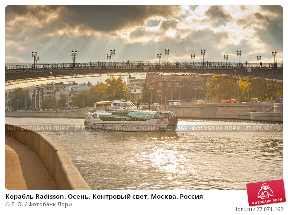 Купить «Корабль Radisson. Осень. Контровый свет. Москва. Россия», фото № 27071162, снято 8 октября 2017 г. (c) E. O. / Фотобанк Лори