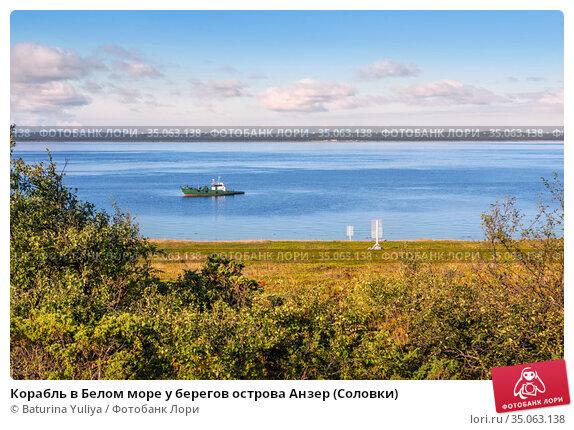 Корабль в Белом море у берегов острова Анзер (Соловки) Стоковое фото, фотограф Baturina Yuliya / Фотобанк Лори