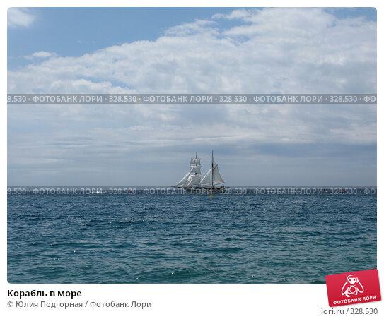 Корабль в море, фото № 328530, снято 14 июня 2008 г. (c) Юлия Селезнева / Фотобанк Лори