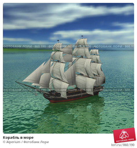 Купить «Корабль в море», иллюстрация № 860190 (c) Alperium / Фотобанк Лори