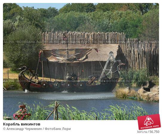 Купить «Корабль викингов», фото № 56750, снято 16 августа 2005 г. (c) Александр Чермянин / Фотобанк Лори