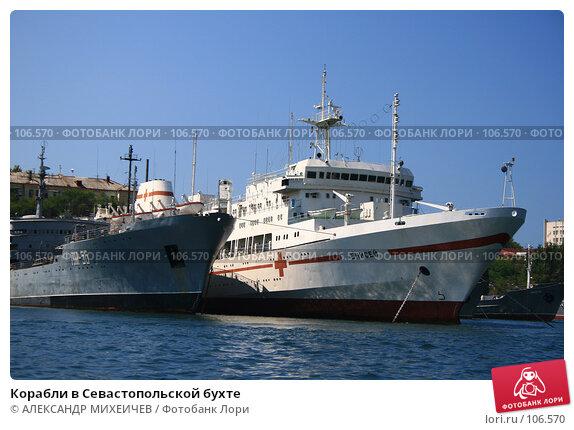 Корабли в Севастопольской бухте, фото № 106570, снято 18 августа 2007 г. (c) АЛЕКСАНДР МИХЕИЧЕВ / Фотобанк Лори