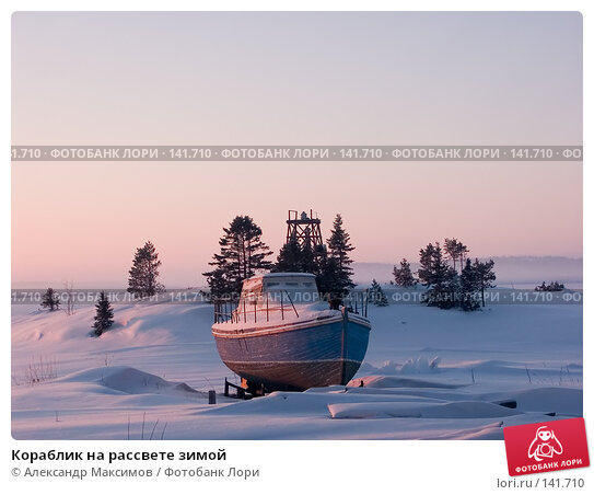 Кораблик на рассвете зимой, фото № 141710, снято 29 февраля 2004 г. (c) Александр Максимов / Фотобанк Лори