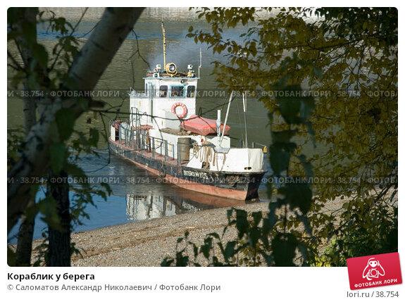 Кораблик у берега, фото № 38754, снято 18 сентября 2006 г. (c) Саломатов Александр Николаевич / Фотобанк Лори