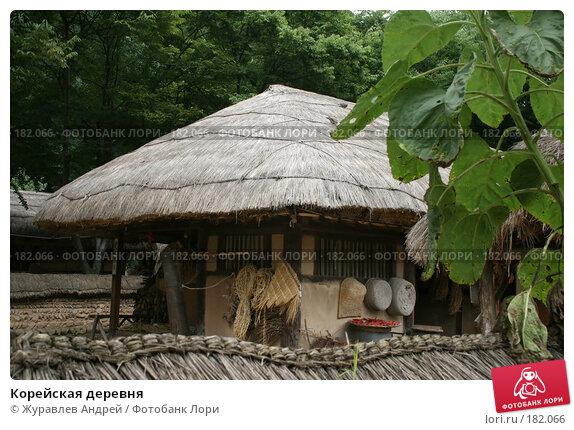 Корейская деревня, эксклюзивное фото № 182066, снято 4 сентября 2007 г. (c) Журавлев Андрей / Фотобанк Лори