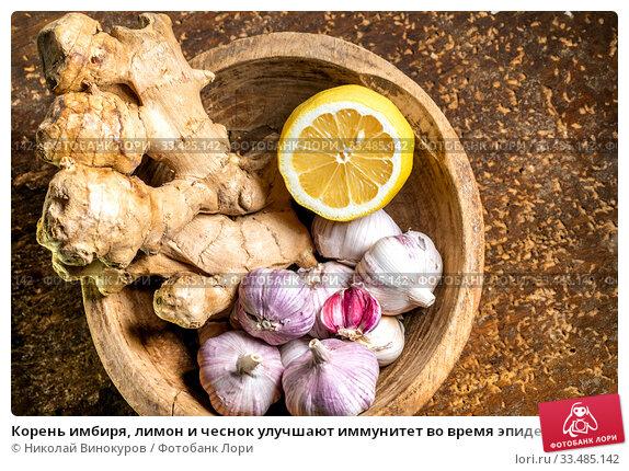 Купить «Корень имбиря, лимон и чеснок улучшают иммунитет во время эпидемии гриппа и ОРВИ», фото № 33485142, снято 4 апреля 2020 г. (c) Николай Винокуров / Фотобанк Лори