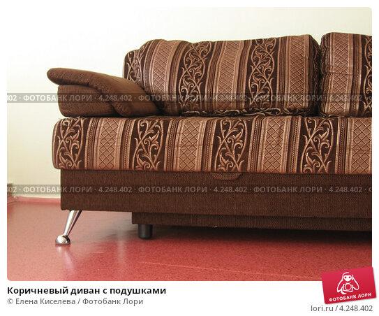 Коричневый диван с подушками. Стоковое фото, фотограф Елена Киселева / Фотобанк Лори