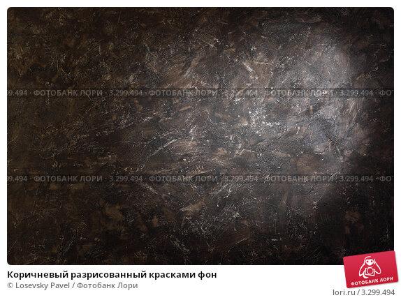 Купить «Коричневый разрисованный красками фон», фото № 3299494, снято 22 ноября 2010 г. (c) Losevsky Pavel / Фотобанк Лори