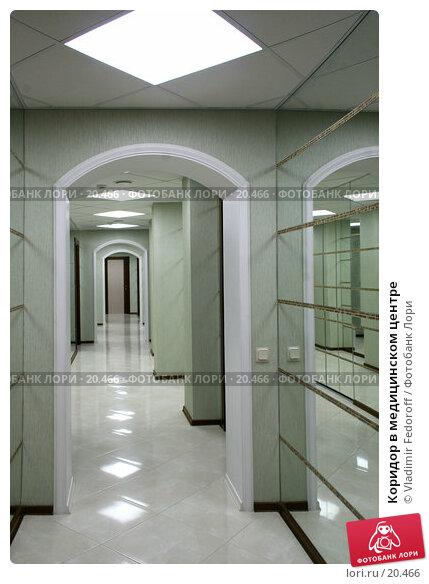 Коридор в медицинском центре, фото № 20466, снято 20 января 2007 г. (c) Vladimir Fedoroff / Фотобанк Лори