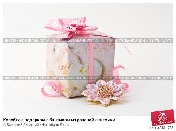Коробка с подарком с бантиком из розовой ленточки, фото № 181778, снято 20 января 2008 г. (c) Баевский Дмитрий / Фотобанк Лори