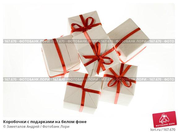 Коробочки с подарками на белом фоне, фото № 167670, снято 8 декабря 2007 г. (c) Заметалов Андрей / Фотобанк Лори