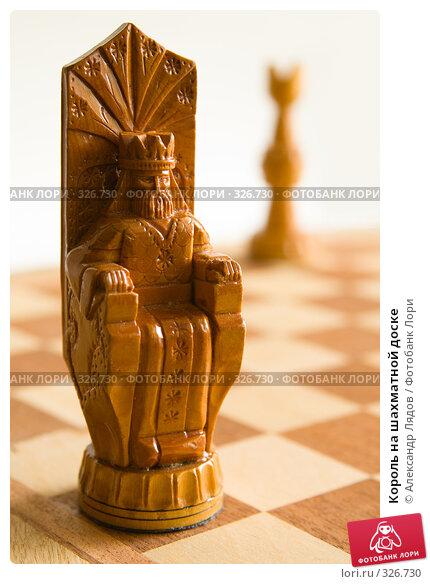Король на шахматной доске, фото № 326730, снято 8 июня 2008 г. (c) Александр Лядов / Фотобанк Лори
