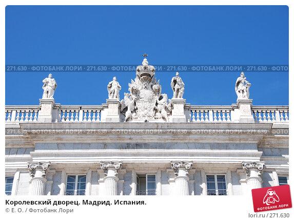 Королевский дворец. Мадрид. Испания., фото № 271630, снято 22 апреля 2008 г. (c) Екатерина Овсянникова / Фотобанк Лори