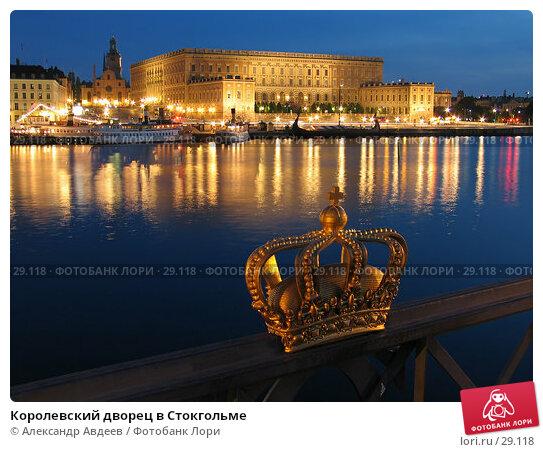 Королевский дворец в Стокгольме, фото № 29118, снято 6 июля 2006 г. (c) Александр Авдеев / Фотобанк Лори