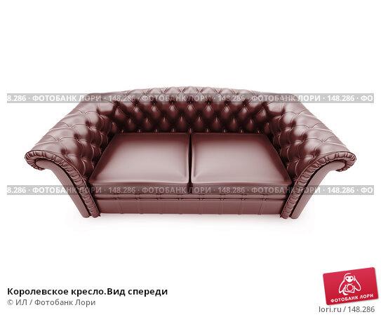 Купить «Королевское кресло.Вид спереди», иллюстрация № 148286 (c) ИЛ / Фотобанк Лори