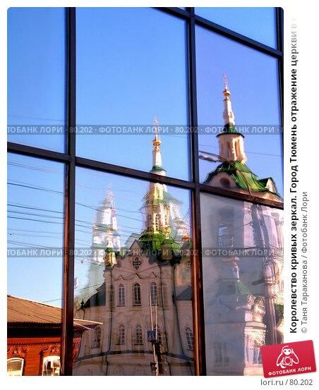 Купить «Королевство кривых зеркал. Город Тюмень отражение церкви в витринах магазина.», фото № 80202, снято 26 мая 2018 г. (c) Таня Тараканова / Фотобанк Лори
