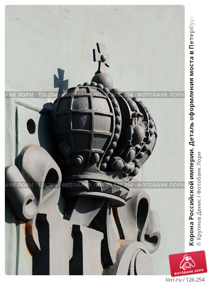 Купить «Корона Российской империи. Деталь оформления моста в Петербурге», фото № 126254, снято 1 августа 2007 г. (c) Крупнов Денис / Фотобанк Лори