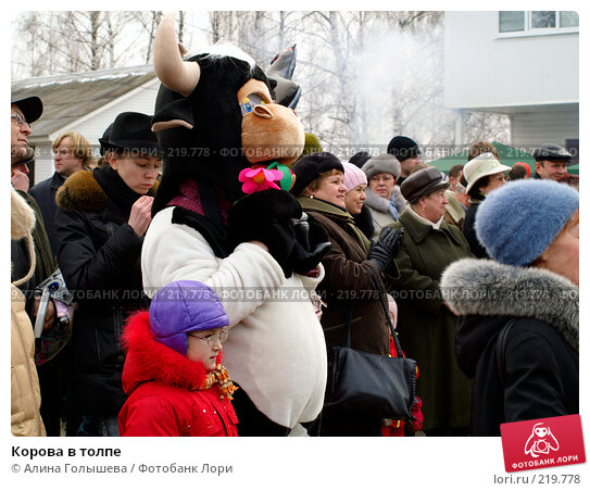 Корова в толпе, эксклюзивное фото № 219778, снято 9 марта 2008 г. (c) Алина Голышева / Фотобанк Лори