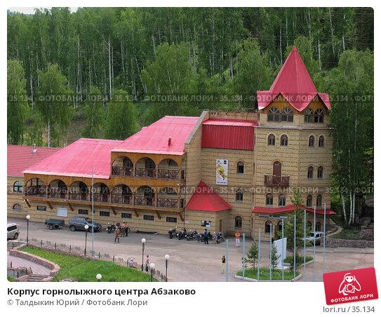 Корпус горнолыжного центра Абзаково, фото № 35134, снято 4 июня 2006 г. (c) Талдыкин Юрий / Фотобанк Лори