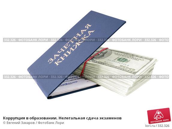 Коррупция в образовании. Нелегальная сдача экзаменов, фото № 332326, снято 24 июня 2008 г. (c) Евгений Захаров / Фотобанк Лори