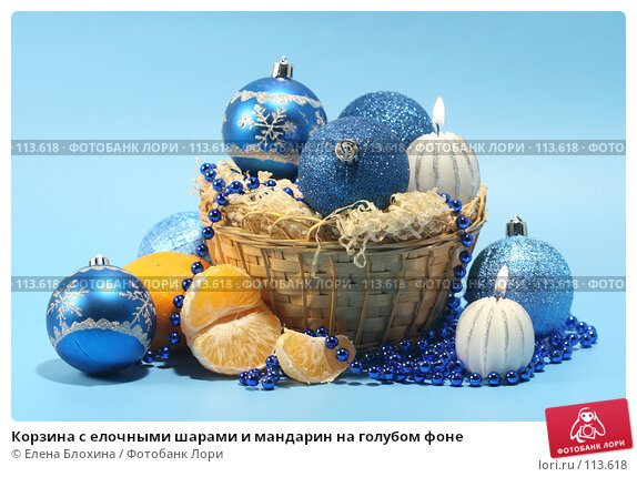 Корзина с елочными шарами и мандарин на голубом фоне, фото № 113618, снято 8 ноября 2007 г. (c) Елена Блохина / Фотобанк Лори
