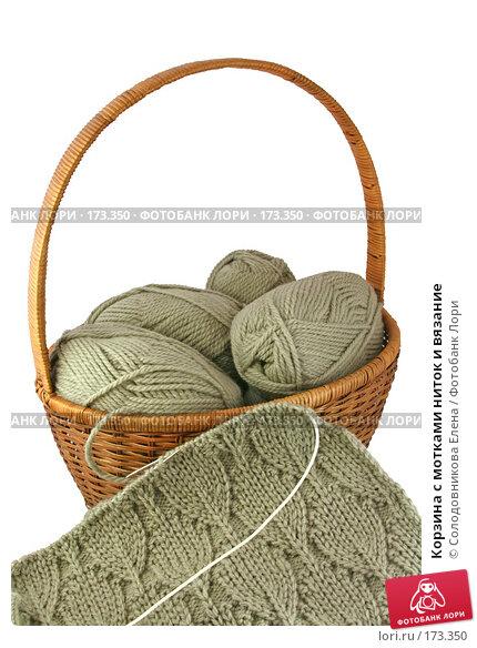 Купить «Корзина с мотками ниток и вязание», фото № 173350, снято 7 января 2007 г. (c) Солодовникова Елена / Фотобанк Лори