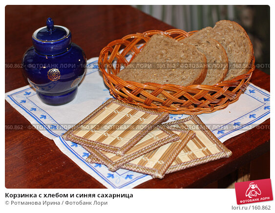 Корзинка с хлебом и синяя сахарница, фото № 160862, снято 19 декабря 2007 г. (c) Ротманова Ирина / Фотобанк Лори
