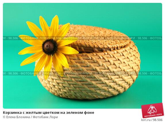 Корзинка с желтым цветком на зеленом фоне, фото № 98506, снято 12 июля 2007 г. (c) Елена Блохина / Фотобанк Лори