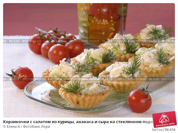 Купить «Корзиночки с салатом из курицы, ананаса и сыра на стеклянном подносе», фото № 96634, снято 25 февраля 2007 г. (c) Елена А / Фотобанк Лори