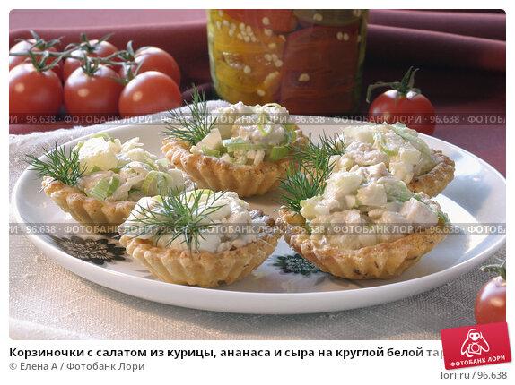 Корзиночки с салатом из курицы, ананаса и сыра на круглой белой тарелке, фото № 96638, снято 25 февраля 2007 г. (c) Елена А / Фотобанк Лори
