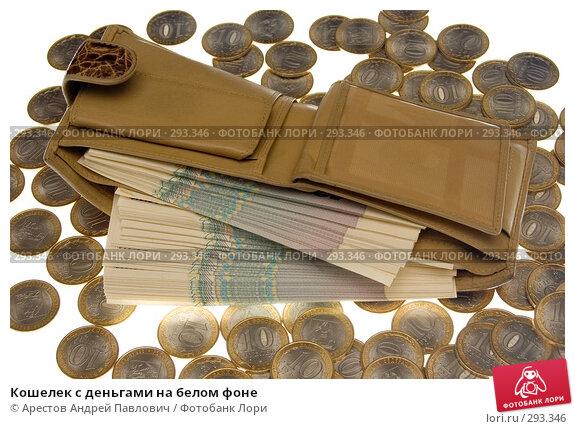 Кошелек с деньгами на белом фоне, фото № 293346, снято 3 февраля 2008 г. (c) Арестов Андрей Павлович / Фотобанк Лори