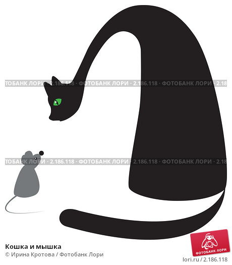 Купить «Кошка и мышка», иллюстрация № 2186118 (c) Ирина Кротова / Фотобанк Лори