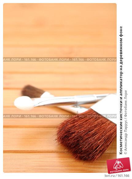 Косметические кисточки и аппликатор на деревянном фоне, фото № 161166, снято 25 июня 2007 г. (c) Александр Паррус / Фотобанк Лори