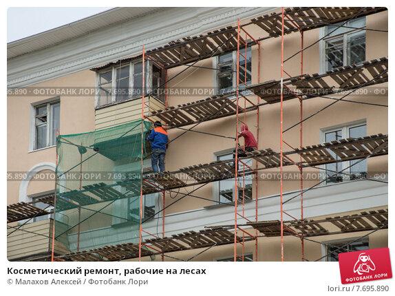 Купить «Косметический ремонт, рабочие на лесах», фото № 7695890, снято 26 июня 2015 г. (c) Малахов Алексей / Фотобанк Лори