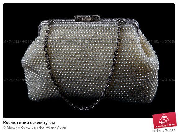 Купить «Косметичка с жемчугом», фото № 74182, снято 21 февраля 2007 г. (c) Максим Соколов / Фотобанк Лори