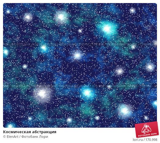 Купить «Космическая абстракция», иллюстрация № 170998 (c) ElenArt / Фотобанк Лори