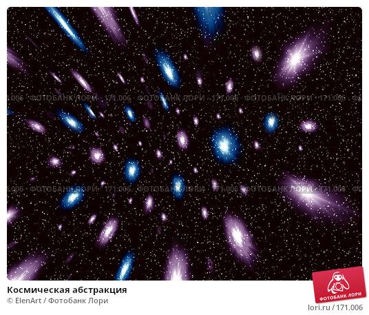 Космическая абстракция, иллюстрация № 171006 (c) ElenArt / Фотобанк Лори
