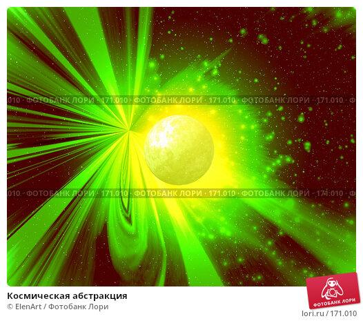 Космическая абстракция, иллюстрация № 171010 (c) ElenArt / Фотобанк Лори