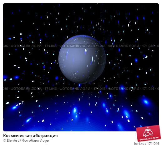 Космическая абстракция, иллюстрация № 171046 (c) ElenArt / Фотобанк Лори