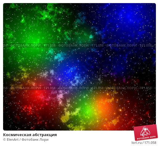 Космическая абстракция, иллюстрация № 171058 (c) ElenArt / Фотобанк Лори
