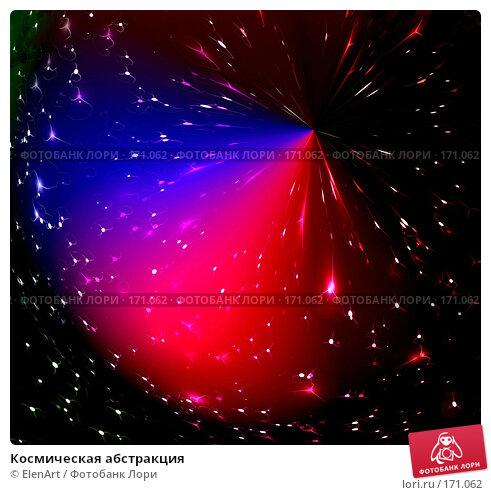 Космическая абстракция, иллюстрация № 171062 (c) ElenArt / Фотобанк Лори