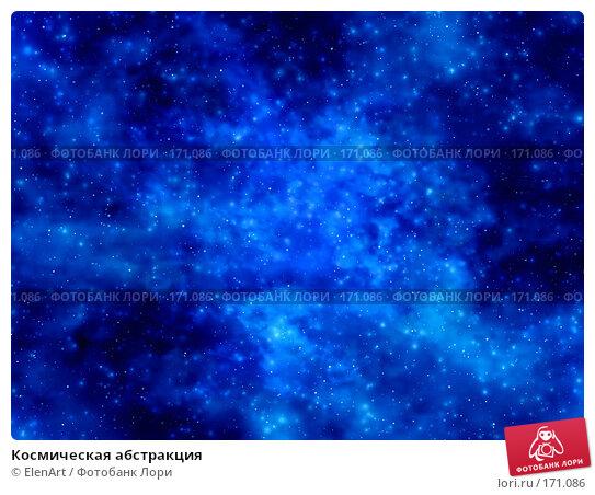 Космическая абстракция, иллюстрация № 171086 (c) ElenArt / Фотобанк Лори