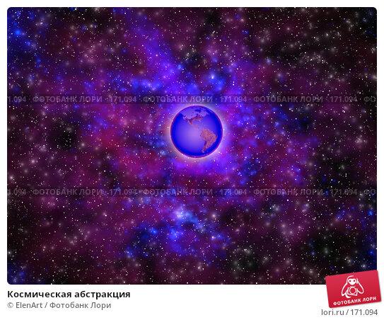 Космическая абстракция, иллюстрация № 171094 (c) ElenArt / Фотобанк Лори